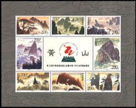 念椿萱-编年邮票 97年 1997-16M 黄山 8全新 小版张