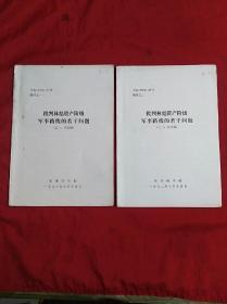 批判林彪资产阶级军事路线的若干问题(之一、之二)合售(16开,内附军事插图)