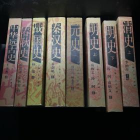 中国断代史系列(八册合售)