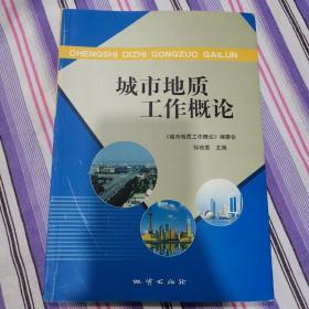 城市地质工作概论