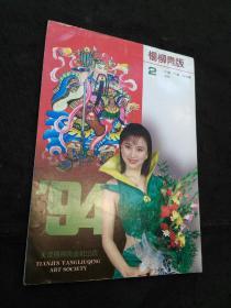 1994年天津杨柳青画社年画缩样(年画、门画、沙发画、条屏)