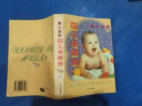 婴儿与母亲:育儿指南