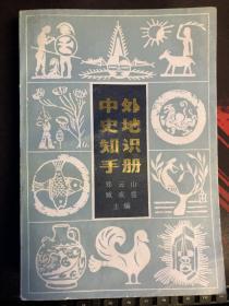 《中外史地知识手册》(平邮包邮,快递另付)