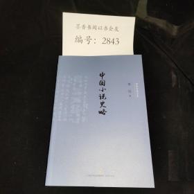 中国小说史略/中华文化小史