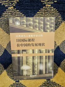 以英语为主要教学语言的IB国际课程在中国的发展现状