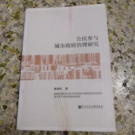 公民参与城市政府治理研究