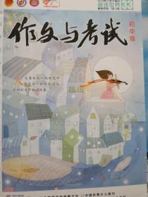 作文与考试 初中版 2013年11月下旬刊