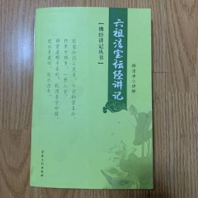 六祖法宝坛经讲记(正版)