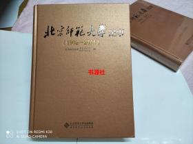 北京师范大学纪事:1902-2011【拆过封【包中通快递】