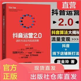 2019新书 抖音运营2.0:进阶方法论与实战攻略 庞金玲 自媒体公众