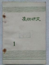 象棋研究(第一期。创刊号)--哈尔滨市业余棋校编印。1977年。1版1印
