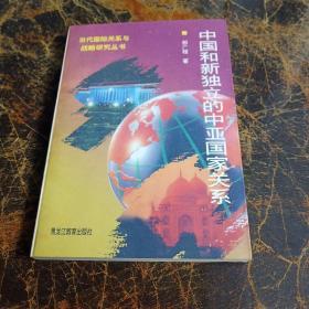 中国和新独立的中亚国家关系
