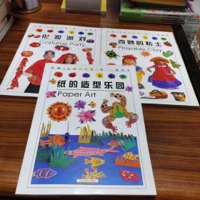 童趣艺术系列(全3册 合售):奇妙的粘土/化妆派对/纸的造型乐园