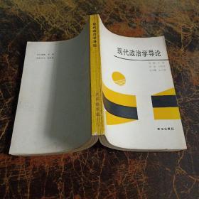 现代政治学导论 (一版一印)作者签赠本
