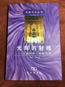 光辉的射线:艾施阿特·拉姆阿特(宗教文化丛书)