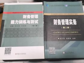 全2册 财务管理实务+财务管理能力训练与测试 第2二版 宋小萍