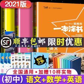 文脉教育星推荐 2021新版一本涂书初中语文数学英语 一本涂书语数英三3本套装 初一初二初三初中七八九年级通用辅导书 中考总复习