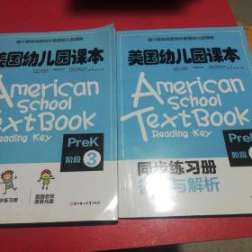 美国幼儿园课本(Prek阶段3)