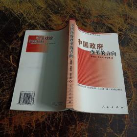 中国政府改革的方向