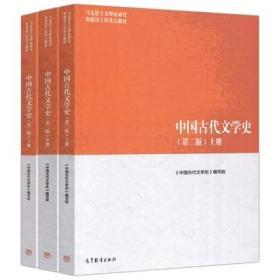 中国古代文学史(第二版)上中下(三本)