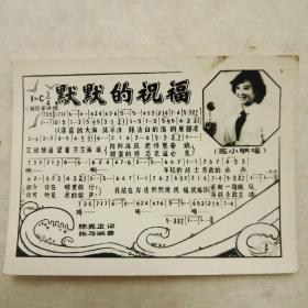 老歌片-默默的祝福 苏小明唱