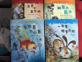 国际插画大师科奇·保罗典藏作品:神奇的药水、会许愿的小鱼、三吉和面包师、一只会挖宝的狗【共4册全】附带 导读手册