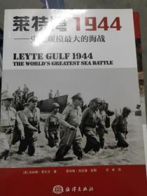 莱特湾1944:史上规模最大的海战    满百包邮