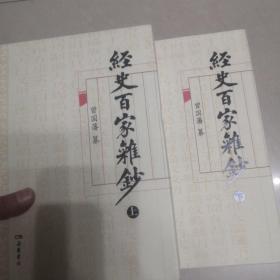 经史百家杂钞(上下册)