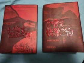 三津田信三限量签名本《如幽女怨怼之物》《如碆灵供祭之物》日本民俗推理悬疑恐怖小说