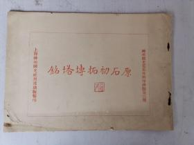 清宣统元年 原石初拓砖塔铭(每一页都有实拍图)