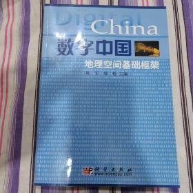 数字中国地理空间基础框架