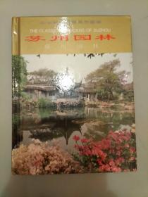 中华名胜导游系列画册    苏州园林    未翻阅正版    2021.1.25