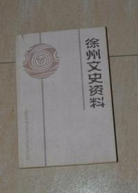 徐州文史资料27