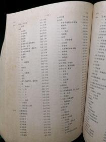 疾病分类及手术分类名称(汉英对照)首都医院病案室编 人民卫生出版社1980年初版初印