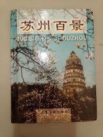 苏州百景   未翻阅正版   2021.1.25