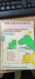 幽默儿童文学名著译丛(全六册)