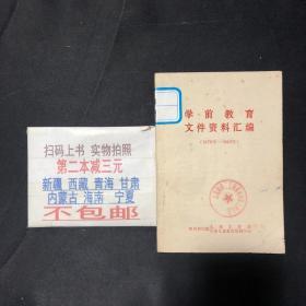 学前教育文件资料汇编(1979年-1986年)