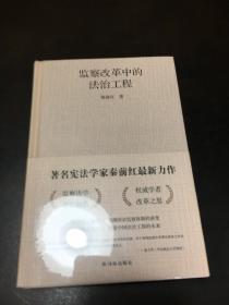 监察改革中的法治工程(全新)