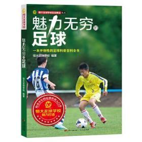 魅力无穷的足球:足球科普百科全书