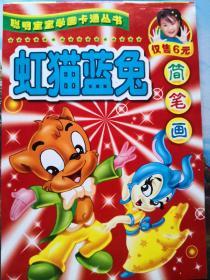 聪明宝宝学画卡通丛书,虹猫蓝兔,简笔画 红色