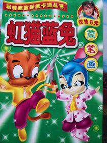 聪明宝宝学画卡通丛书,虹猫蓝兔,简笔画,绿色