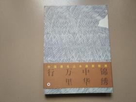 中国著名山水画家联展:锦绣中华万里行·太行篇(王镛签名赠本,保真)大16开 精装本,一版一印