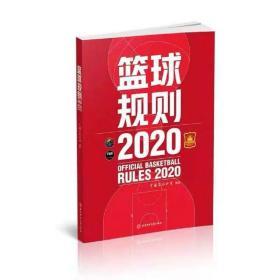 篮球规则2020  中国篮球协会
