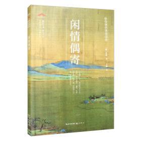 闲情偶寄/崇文国学普及文库