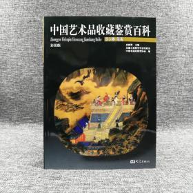 低价| 中国艺术品收藏鉴赏百科 第六卷:绘画(彩图版)
