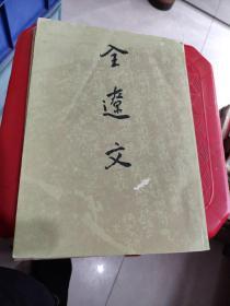 金辽文(内含金辽文圆版)