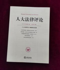 人大法律评论(2019年卷第2辑·总第30辑)