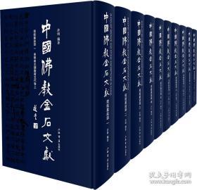 中国佛教金石文献·塔铭墓志部(16开精装 全十册 原箱装)