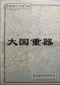 广东香港明细地图 (缩尺82万分1)  汉口南昌明细地图(キング 第14巻第3号 附录)