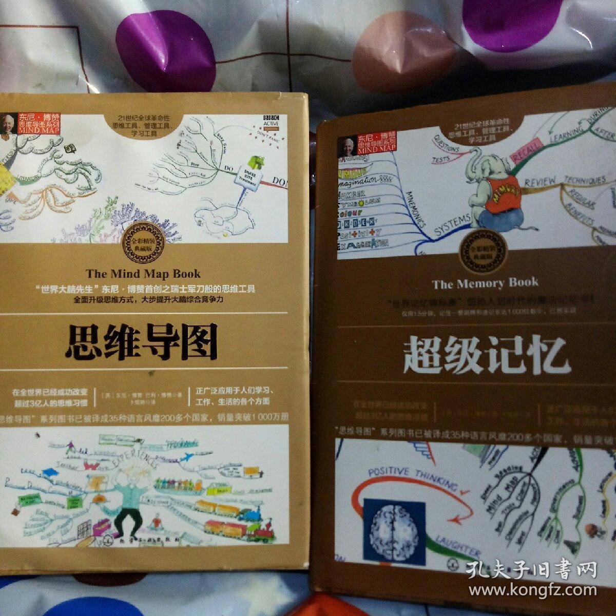 《超级记忆。》《思维导图》。两册合售